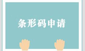 济宁条形码公司介绍