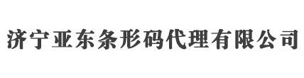 济宁条形码申请_商品条码注册_产品条形码办理